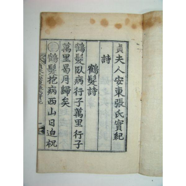 정부인안동장씨실기(貞夫人安東張氏實紀)1책완질 > 고서적 | 옛날물건