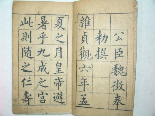 구성궁례천명(九成宮醴泉銘)1책
