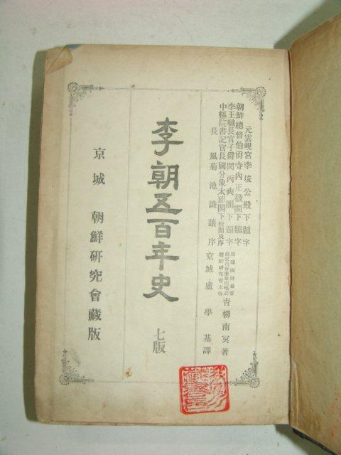 1916년 이조오백년사(李朝五百年史)