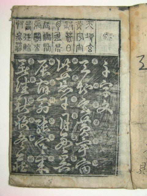 1899년 목판본 천자문(千字文) 1책완질