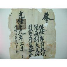 1893년(광서19년) 교지