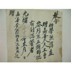 1894년(光緖20年) 홍순익(洪淳益) 증직교지(敎旨)