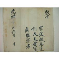 1894년(光緖20年) 최매철(崔매澈) 사헌부감찰 교지