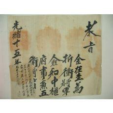 1889년(光緖15年) 김재규(金在圭) 절충장군교지