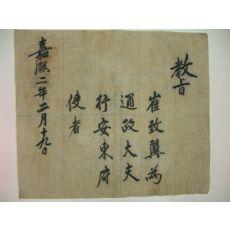 1238년(嘉熙2年) 최치익(崔致翼) 안동부사 교지(참고품)