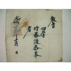 1893년(光緖19年) 태릉참봉(泰陵參奉) 미사용교지