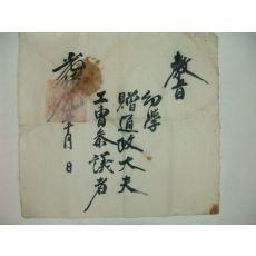 1893년(光緖19年) 공조참의(工曺參儀) 미사용교지