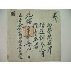 1894년(光緖20年) 홍재택(洪在澤) 사복사정(司僕寺正)교지