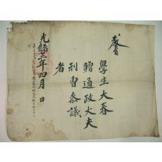 1877년(光緖3年) 대춘(大春) 형조참의 교지