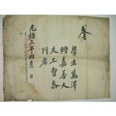 1877년(光緖3年) 학생(學生)만택(萬澤) 공조참판 교지