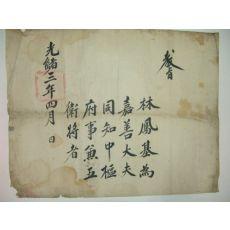 1877년(光緖3年) 임봉기(林鳳基) 가선대부 교지