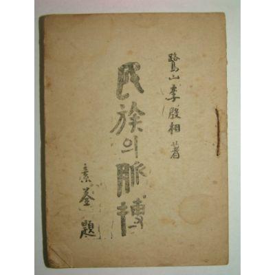 1949년 李殷相 민족의 맥박 > 근...