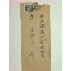 조선우표 2원 우편실체