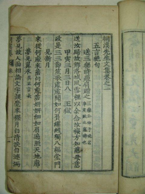 목판본 정온(鄭蘊) 동계선생문집(桐溪先生文集)권1 1책