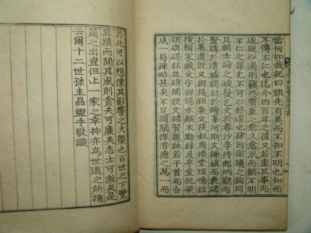 1941년간행 조규창(曺圭晶)편 하산양세실기(夏山兩世實記)1책완질