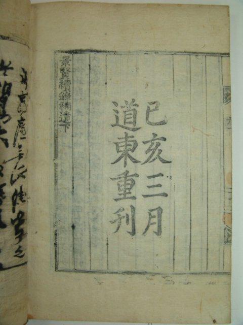 목판본 경현속록보유(景賢續錄補遺)상하 1책완질