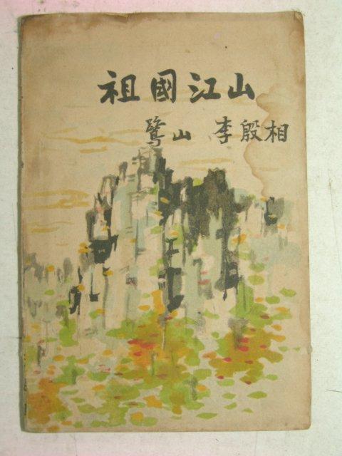 1954년 이은상(李殷相) 조국강산...
