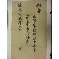 1687년(康熙26年) 이현석(李顯錫) 진사 급제교지