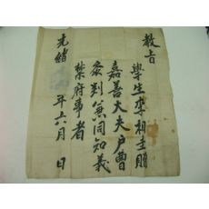 1893년 이상규(李相圭) 호조참판겸의금부사 교지