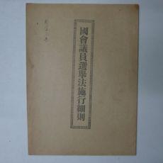 1948년3월 국회의원선거법시행세칙