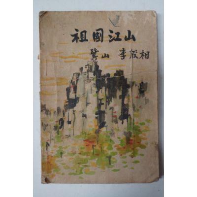 1955년 이은상(李殷相) 조국강산...