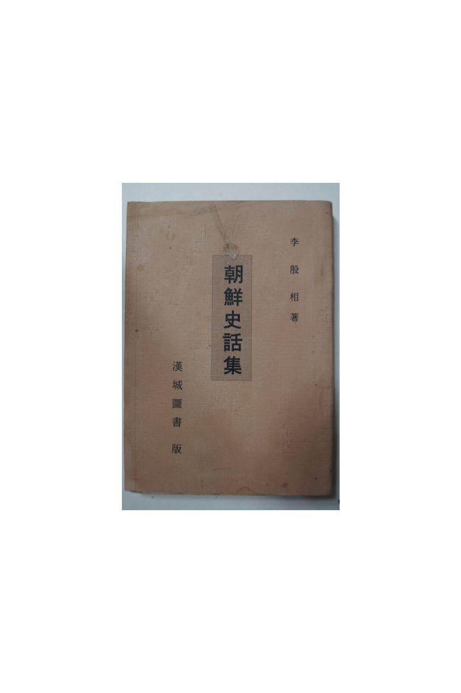 1949년 이은상(李殷相) 조선사화...