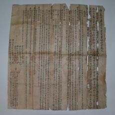 1731년(옹정9년) 화회분재기(和會成文)