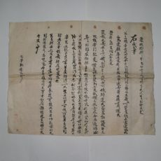 1675년(강희14년) 별급성문(분재기)