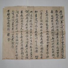 1709년(강희48년) 별급성문(분재기)