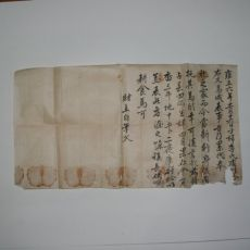 1728년(옹정6년) 별급문서(분재기)