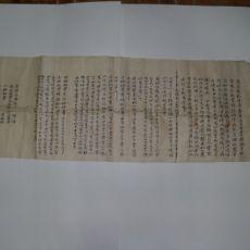 1690년(강희29년) 화회문서(분재기)