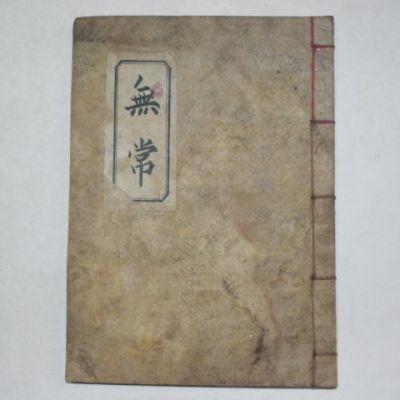 1958년 이은상(李殷相) 무상(無...