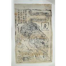 조선시대 장지에 목판 호랑이 부적