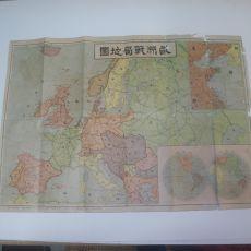 1914년(大正3年) 일본간행 구주전국지도(區洲戰局地圖)