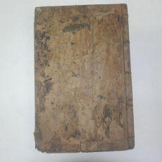 상설고문진보대전(詳說古文眞寶大全前)권지3,4  1책