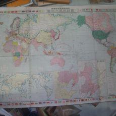 1933년(昭和8年) 최신세계대지도(最新世界大地圖)