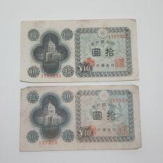 일본 십원 지폐 2장