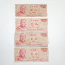 중화민국65년 십원 지폐 4장