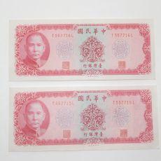 중화민국58년 십원 지폐 2장