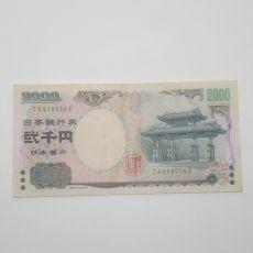 일본은행권 이천엔 행운 지폐