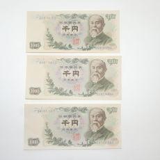 일본은행권 천엔 지폐 3장