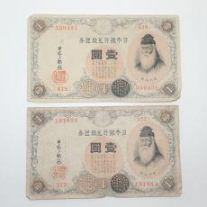 일본 일원 지폐 2장