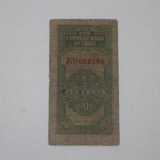 1935년 중국농민은행 일각 지폐