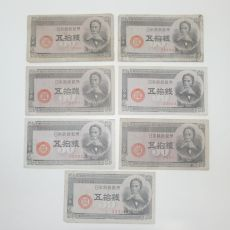 일본 오십전 지폐 7장