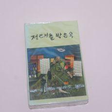 154-근대사 미개봉 테이프 정태춘 박은옥