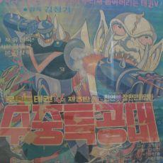 1976년 김청기감독 로보트태권브이 수중특공대 포스터