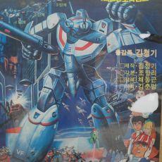 1984년 김청기감독 스페이스 간담 V 포스터