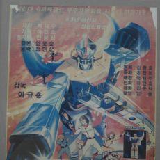 1983년 이규홍감독 슈퍼특급마징가7 전남나주우주극장 상영 포스터