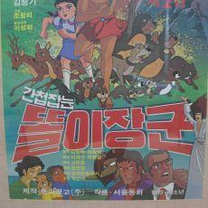 1979년 김청기감독 간첩잡는 똘이장군 포스터