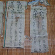 조선시대 목판본 허목(許穆) 동해척주비 6폭